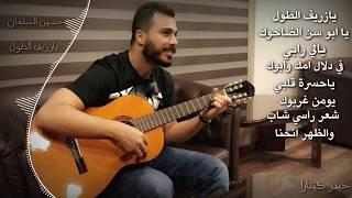 حسين السلمان - تراث على الجيتار - يازريف الطول