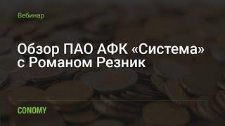 Обзор ПАО АФК «Система»