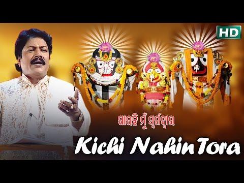 KICHI NAHIN TORA କିଛି ନାହିଁ ତୋର || Album- Jauchi Mu Swargadwar ||  Arabinda Muduli || SARTHAK MUSIC