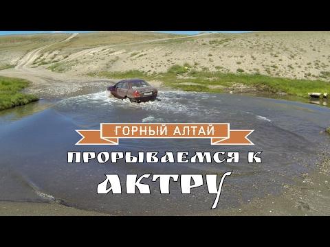 Прорываемся в долину Актру. Горный Алтай.