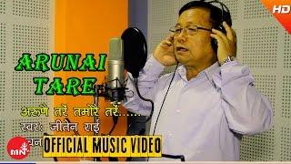 Nepali Lok Geet Songs || Arunai Tare - Jeeten Rai