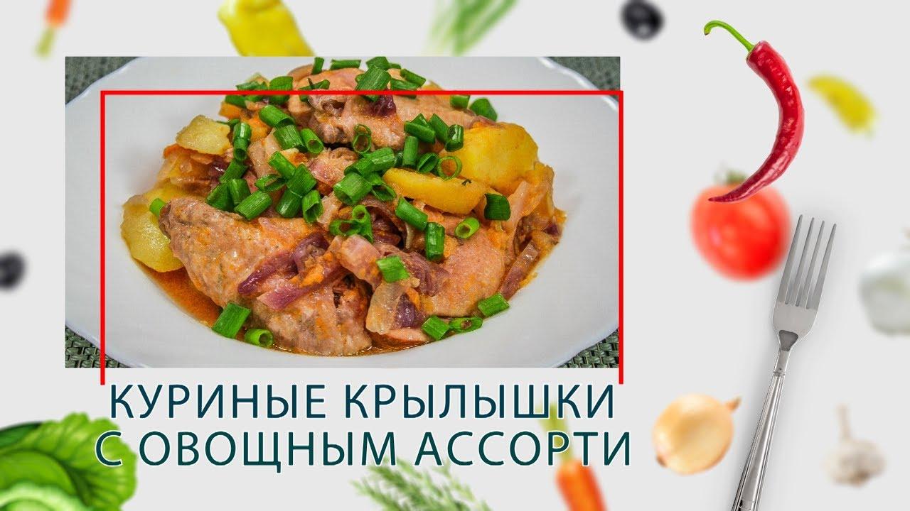 Куриные крылышки с овощным ассорти в ARC–514D