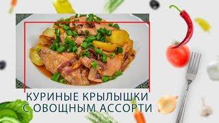 Мультиварка-скороварка. Куриные крылышки с овощным ассорти в ARC–514D