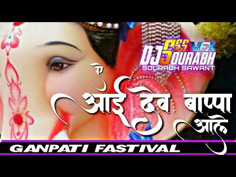 Ye Aai Dev Bappa Aale -Dhol Tasha Mix DJ NARESH Ganesh Utsav 2018-  GANPATI BAPPA MORYA DJ SONG 2018