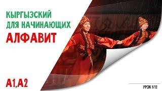 Кыргызский язык для начинающих | Алфавит