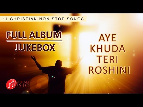 AYE KHUDA TERI ROSHNI FULL ALBUM (JUKEBOX) | NON-STOP NEW CHRISTIAN SONGS 2017