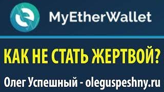 MYETHERWALLET ЭФИР КОШЕЛЕК ETHEREUM КАК НЕ СТАТЬ ЖЕРТВОЙ МОШЕННИКОВ ФИШИНГОВЫЙ САЙТ