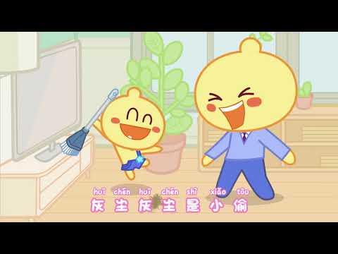 豆乐儿歌 - 第07话:扫把警察抓小偷   | 最聪明好玩的新儿歌 | 腾讯少儿