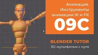 Blender. Анимация. Урок 09c - Инструменты анимации в Blender (IK и FK)