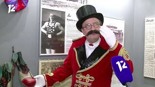 В Омском цирке открыт музей циркового искусства