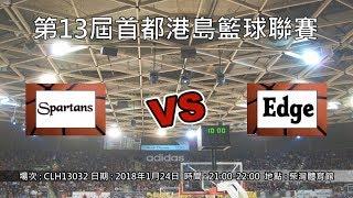 第13屆首都港島籃球聯賽 - Spartans vs Edge