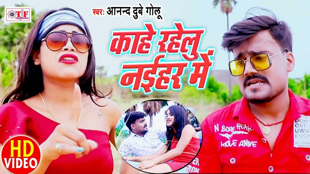 Anand Dubey Golu Song का बवाल मचा देने वाला भोजपुरी Song | Kahe Rahelu Naihar Me | New Song 2021