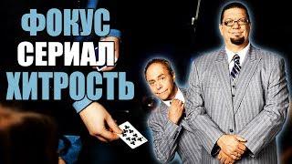 Фокус ПЕННА и ТЕЛЛЕРА из СЕРИАЛА ХИТРОСТЬ // ОБУЧЕНИЕ
