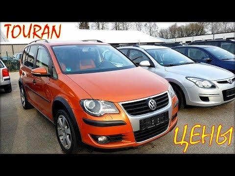 Volkswagen Touran цена авто в Литве. Ноябрь 2019.