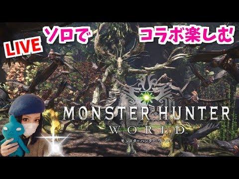 ウィッチャー3コラボ!モンスターハンター:ワールド!!誰でも歓迎!Monster Hunter World thumbnail
