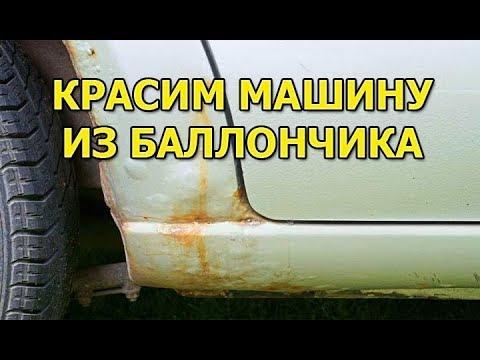 Как покрасить ржавчину на машине из баллончика