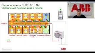 Вебінар АББ_АВВ i-bus KNX. Приклад проектування системи автоматизації для заміського будинку.
