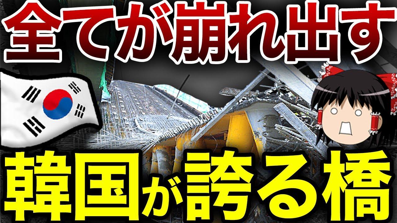 韓国さん、懲りずにまた橋を全崩壊させる...