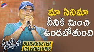 Vamshi Paidipally Excellent Speech | Sarileru Neekevvaru Blockbuster Celebrations | Mahesh Babu