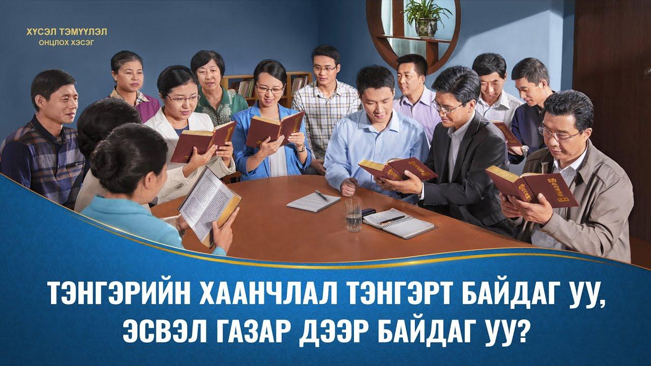 """""""Хүсэл тэмүүлэл""""киноны клип   Тэнгэрийн хаанчлал тэнгэрт байдаг уу эсвэл газарт байдаг уу?"""