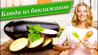 Рецепты простых и вкусных блюд из баклажанов от Юлии Высоцкой