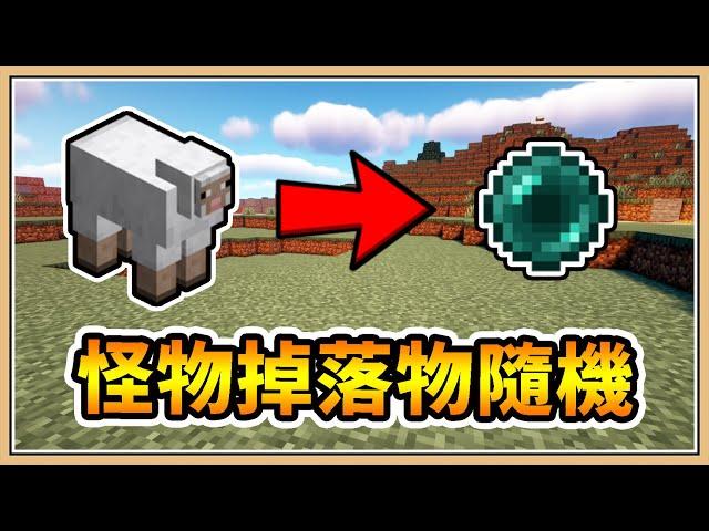 【Minecraft】但是..「怪物掉落物隨機」✨【生存挑戰】鴨沒肉!