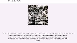 #スモール・フェイセス #イングランドのロック・バンド #ロックの殿堂入りの人物 スモール・フェイセス スモール・フェイセス (Small Faces)(1965年 - 1969年)は、イギリスの ...