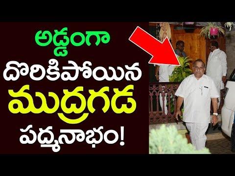 Mudragada Padmanabham Secret Meeting Revealed | Rajamundry | Gorantla Buchaiah Chowdary | Taja30