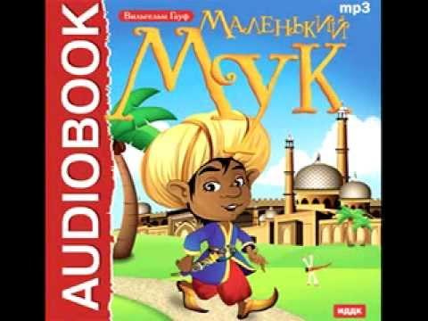 Маленький Мук - Сказки для детей АУДИО СКАЗКИ