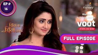 Dil Se Dil Tak | दिल से दिल तक | Ep. 16 | Will Shorvori And Parth's Wish Come True?