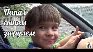 ПАПА С СЫНОМ ЗА РУЛЕМ МАШИНЫ(Иногда я даю возможность моим детям проехаться со мной за рулем. Для них это настоящий ПРАЗДНИК! Конечно..., 2015-10-03T17:18:06.000Z)
