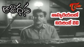 Aradhana Movie Songs | Naa Hrudayamlo Nidurinche Cheli Video Song|ANR,Savitri - Old Telugu Songs
