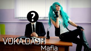 Vocaloid - Mafia. / VOKA:DASH. / Live Action