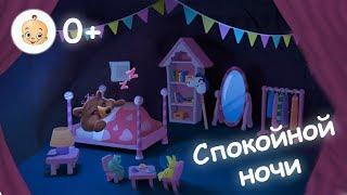 Спокойной ночи  Сказка на ночь для детей  Лесные животные