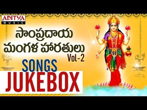 Sampradaya Mangala Haratulu Vol-2 || Devotional Songs Jukebox || Vedavathi Prabhakar
