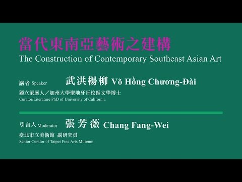 北美館│當代東南亞藝術之建構 The Construction of Contemporary Southeast Asian Art