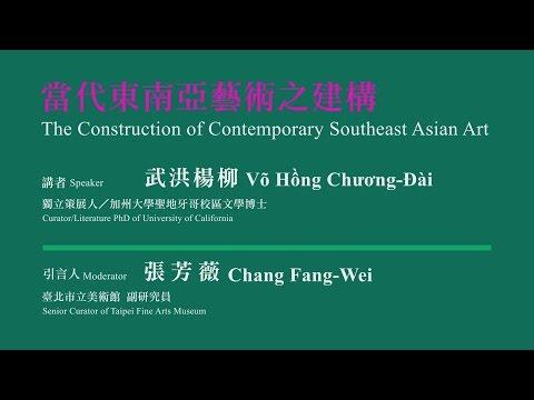 北美館│當代東南亞藝術之建構 The Construction of Contemporary Southeast Asian Art