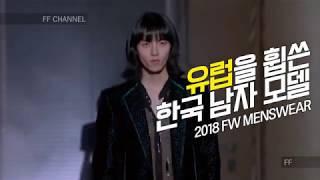 유럽을 휩쓴 한국 남자 모델 TOP4 - 2018FW 패션위크