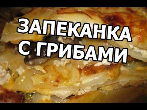 Картофельная запеканка с грибами. Быстро и вкусно без регистрации и смс