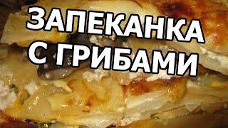 Картофельная запеканка с грибами. Быстро и вкусно!