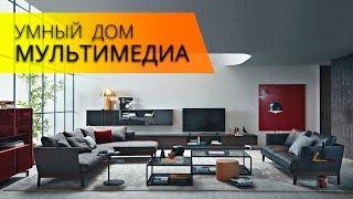 видео Мультимедиа-проекторы