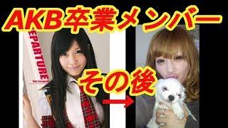国民的女性アイドルグループのAKB48。 たくさんのメンバーが卒業してい...