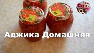 Аджика Домашняя рецепт -