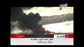 تفجير جديد لأنبوب النفط في مارب بعد ساعات من إصلاحه