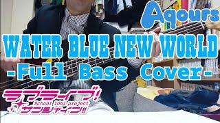 [Full]WATER BLUE NEW  WORLD/Aqours(ラブライブ!サンシャイン!!)Bassで弾いてみた