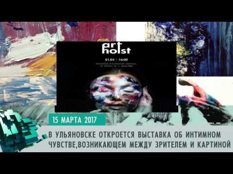 Интимная выставка, банкротство Трест-3, таинственная смерть, ледяная победа - 15 марта на 1ul.ru
