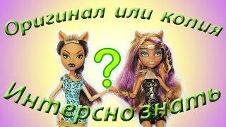Куклы Монстр Хай сравнение оригинал и качественной шарнирной подделки.(, 2014-03-12T17:11:29.000Z)