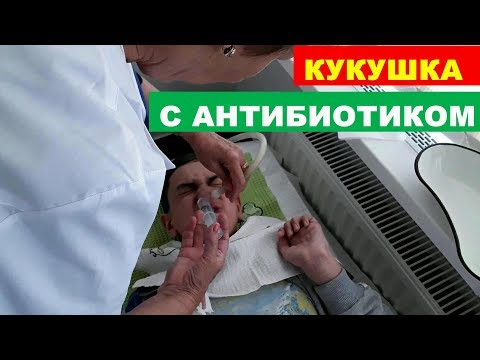 КУКУШКА С АНТИБИОТИКОМ / ПРОМЫВАНИЕ НОСА У РЕБЕНКА