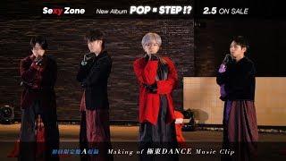 「極東DANCE」Music Clip(初回限定盤A収録映像ダイジェスト)