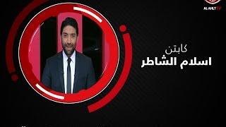إسلام الشاطر : الهجوم على محمد النني 'مجرد نفسنة'.. فيديو